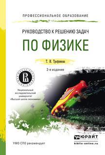 Руководство к решению задач по физике 2-е изд., пер. и доп. Учебное пособие для СПО