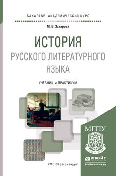История русского литературного языка. Учебник и практикум для академического бакалавриата