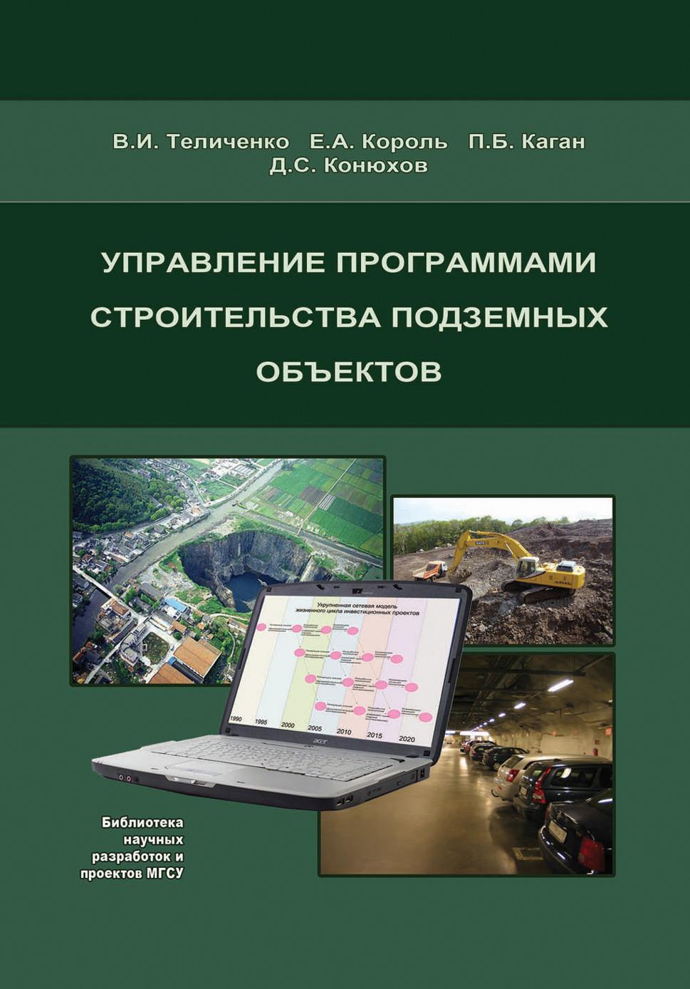 Управление программами строительства подземных объектов