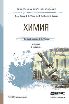 Химия 2-е изд., пер. и доп. Учебник для СПО