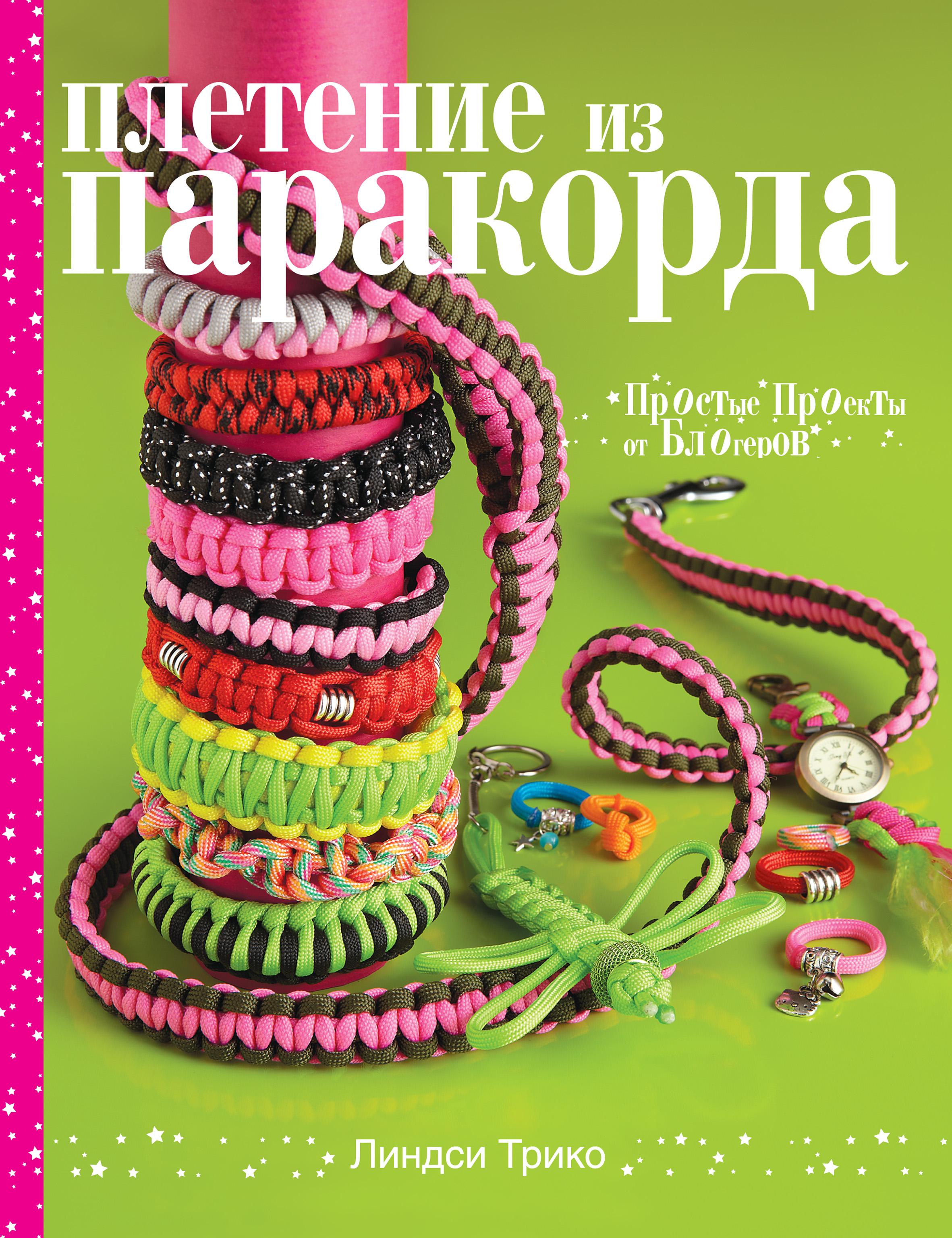 Плетение из паракорда. Простые проекты от блогеров