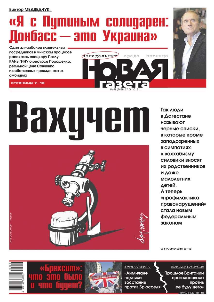 Новая газета 68-2016