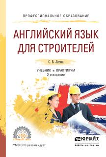 Английский язык для строителей 2-е изд., испр. и доп. Учебник и практикум для СПО
