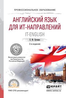 Английский язык для ит-направлений. It-english 2-е изд., испр. и доп. Учебное пособие для СПО