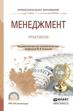 Менеджмент. Практикум. Учебное пособие для СПО