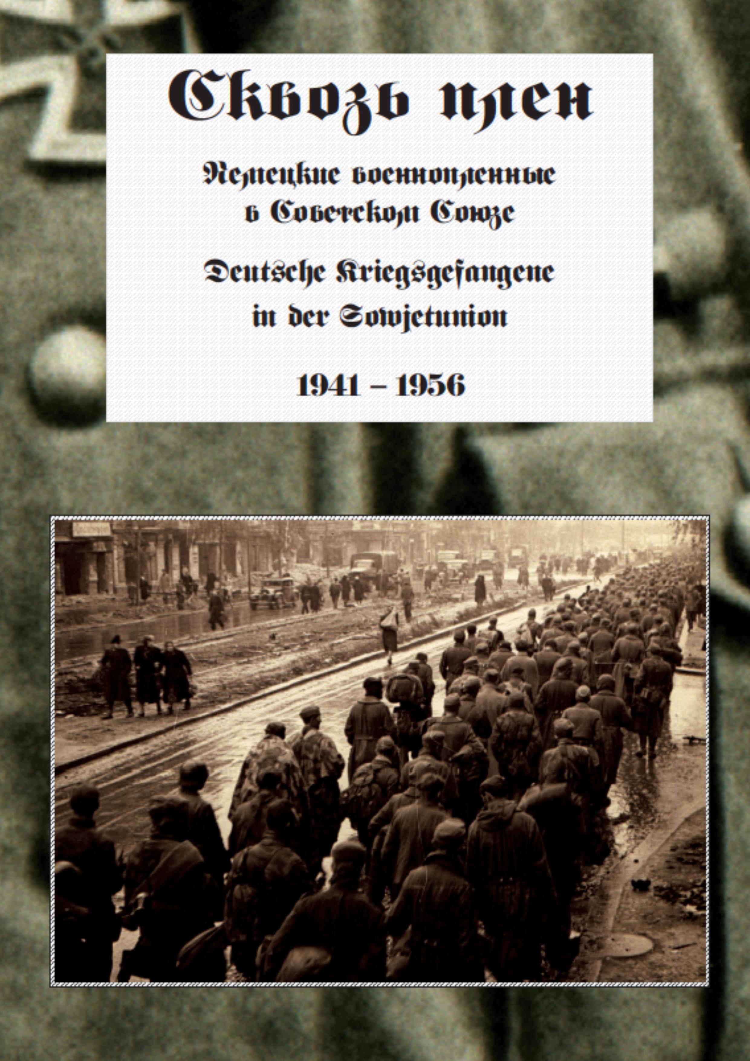 Сквозь плен. Немецкие военнопленные в Советском Союзе. Deutsche Kriegsgefangene in der Sowjetunion. 1941-1956
