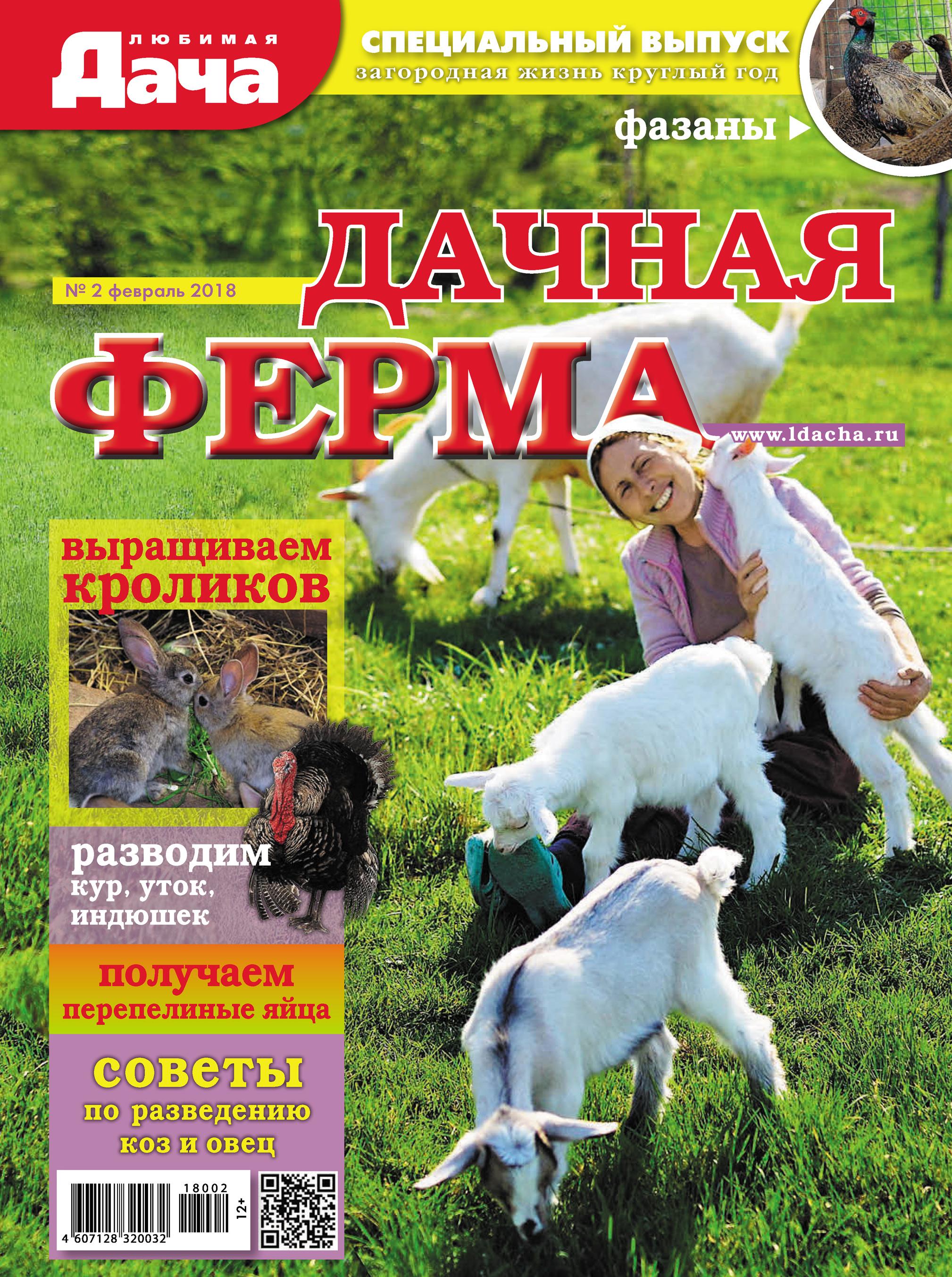 Любимая дача. Спецвыпуск №02/2018. Дачная ферма