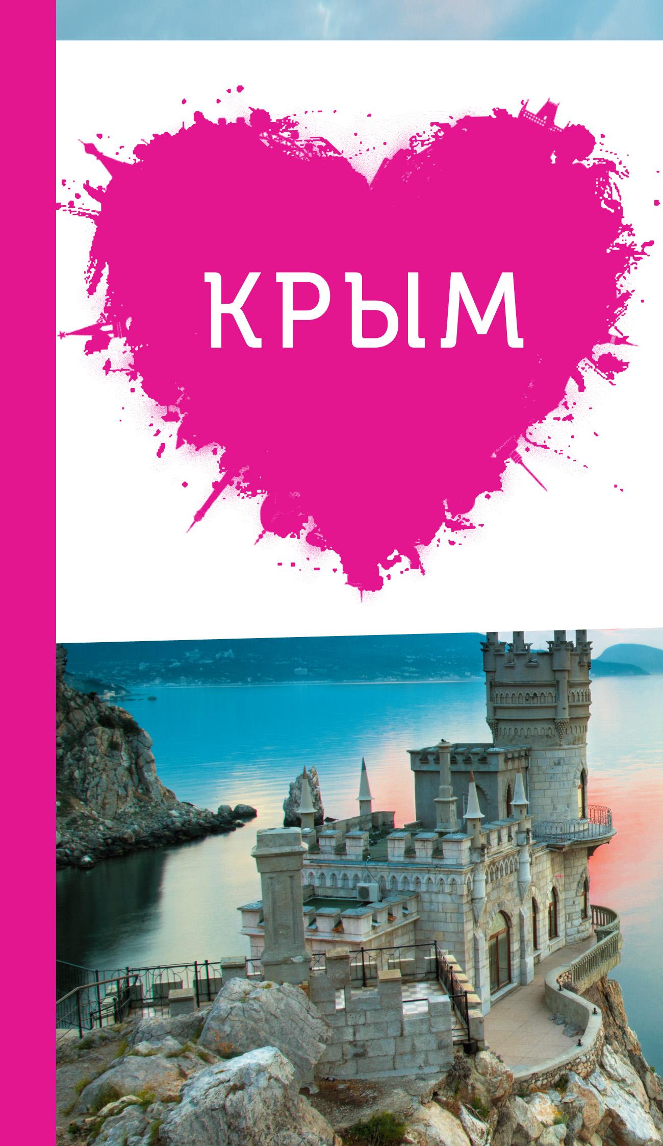 Крым для романтиков
