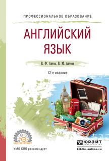 Английский язык 12-е изд., испр. и доп. Учебное пособие для СПО