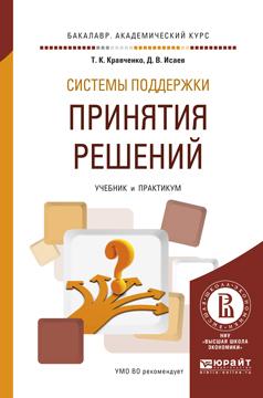 Системы поддержки принятия решений. Учебник и практикум для академического бакалавриата