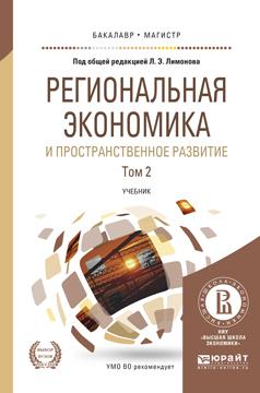 Региональная экономика и пространственное развитие в 2 т. Том 2 2-е изд., пер. и доп. Учебник для бакалавриата и магистратуры