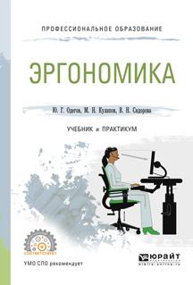 Эргономика. Учебник и практикум для СПО