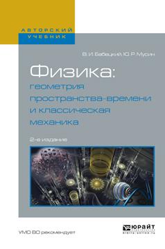 Физика: геометрия пространства-времени и классическая механика 2-е изд., испр. и доп. Учебное пособие для вузов