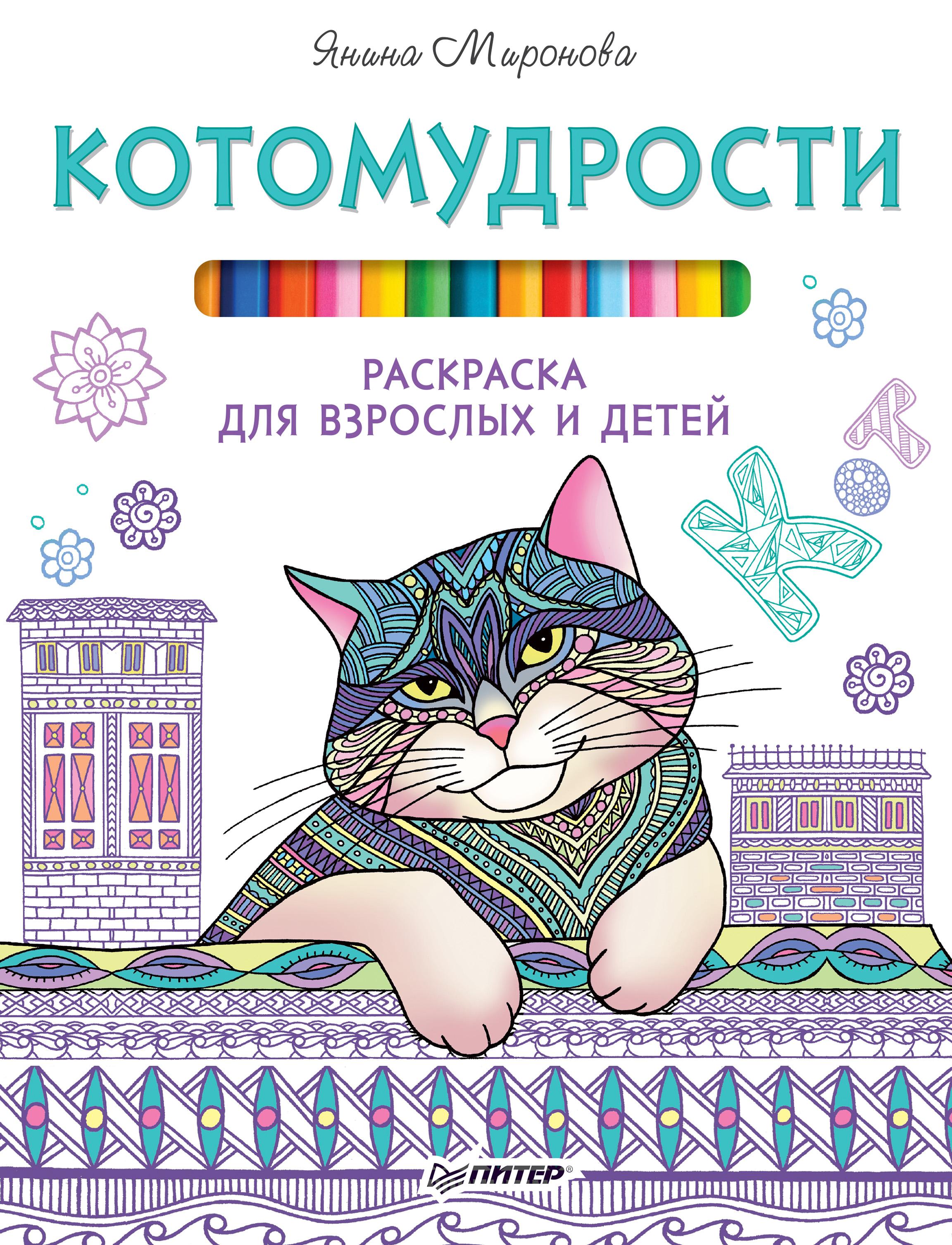 Янина Миронова, Котомудрости. Раскраска для взрослых и ...