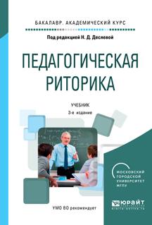 Педагогическая риторика 3-е изд., испр. и доп. Учебник для академического бакалавриата