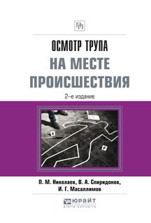 Осмотр трупа на месте происшествия 2-е изд., испр. и доп. Практическое пособие