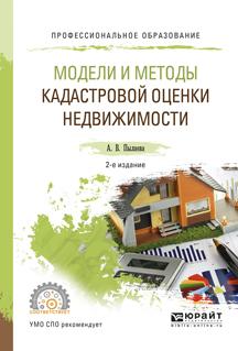 Модели и методы кадастровой оценки недвижимости 2-е изд., испр. и доп. Учебное пособие для СПО