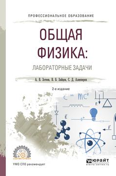 Общая физика: лабораторные задачи 2-е изд., испр. и доп. Учебное пособие для СПО