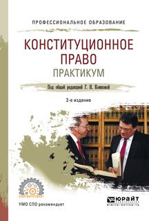 Конституционное право. Практикум 2-е изд., испр. и доп. Учебное пособие для СПО