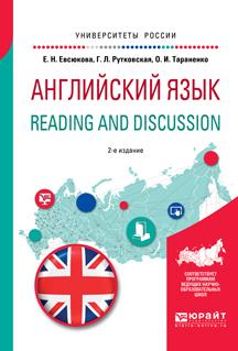 Английский язык. Reading and discussion 2-е изд., испр. и доп. Учебное пособие для вузов