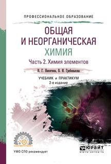Общая и неорганическая химия в 2 ч. Часть 2. Химия элементов 2-е изд., пер. и доп. Учебник и практикум для СПО