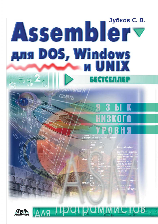 Assembler. Для DOS, Windows и Unix