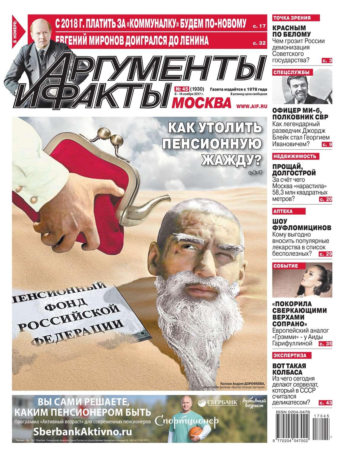 Аргументы и Факты Москва 45-2017