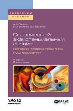 Современный экзистенциальный анализ: история, теория, практика, исследования 2-е изд., пер. и доп. Учебник для бакалавриата и магистратуры