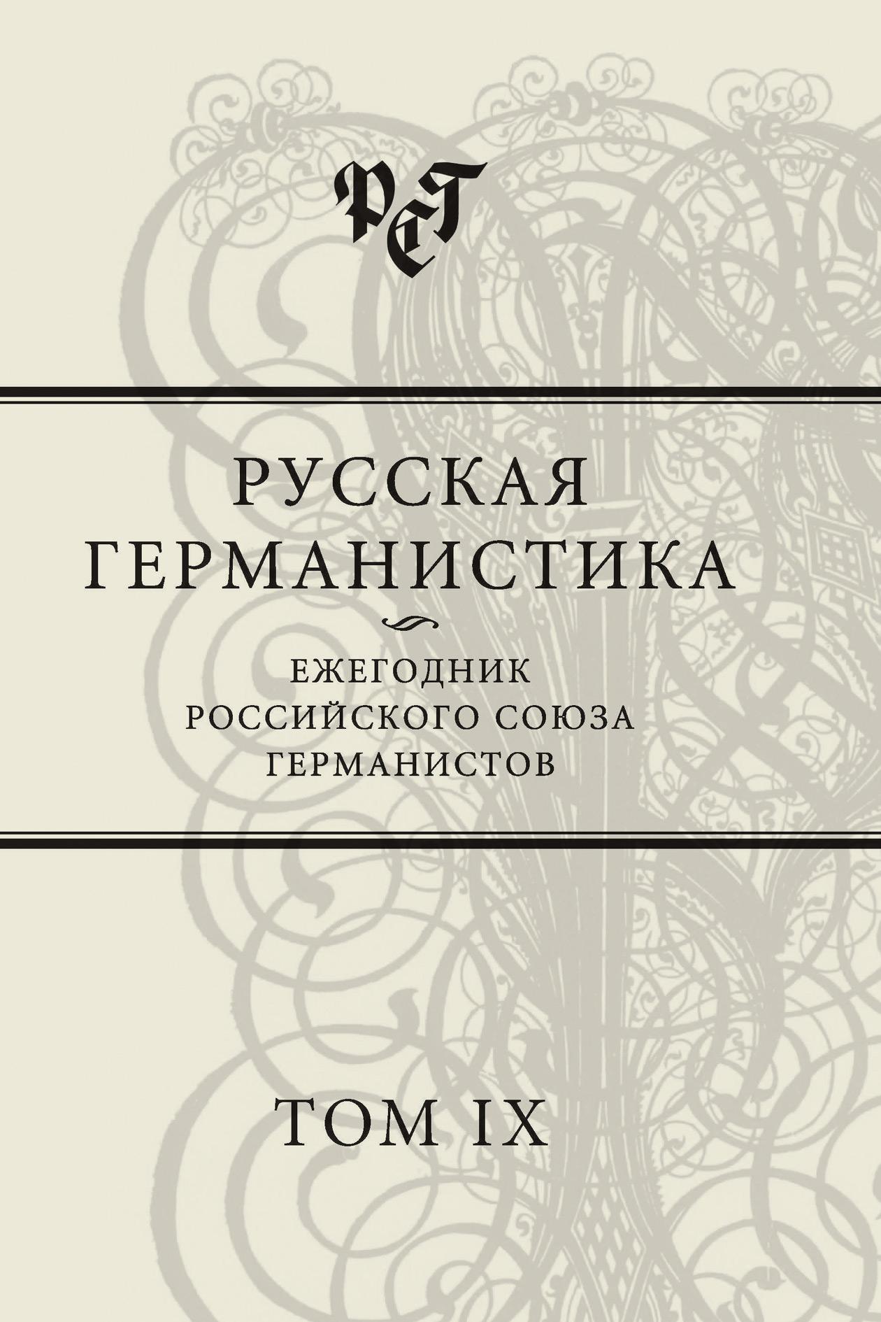 Русская германистика. Ежегодник Российского союза германистов. Том IX