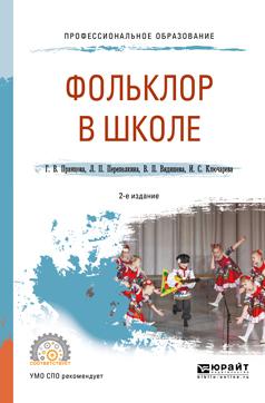 Фольклор в школе 2-е изд., испр. и доп. Практическое пособие для СПО