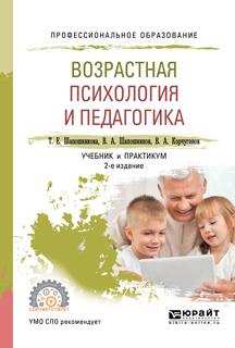 Возрастная психология и педагогика 2-е изд., испр. и доп. Учебник и практикум для СПО