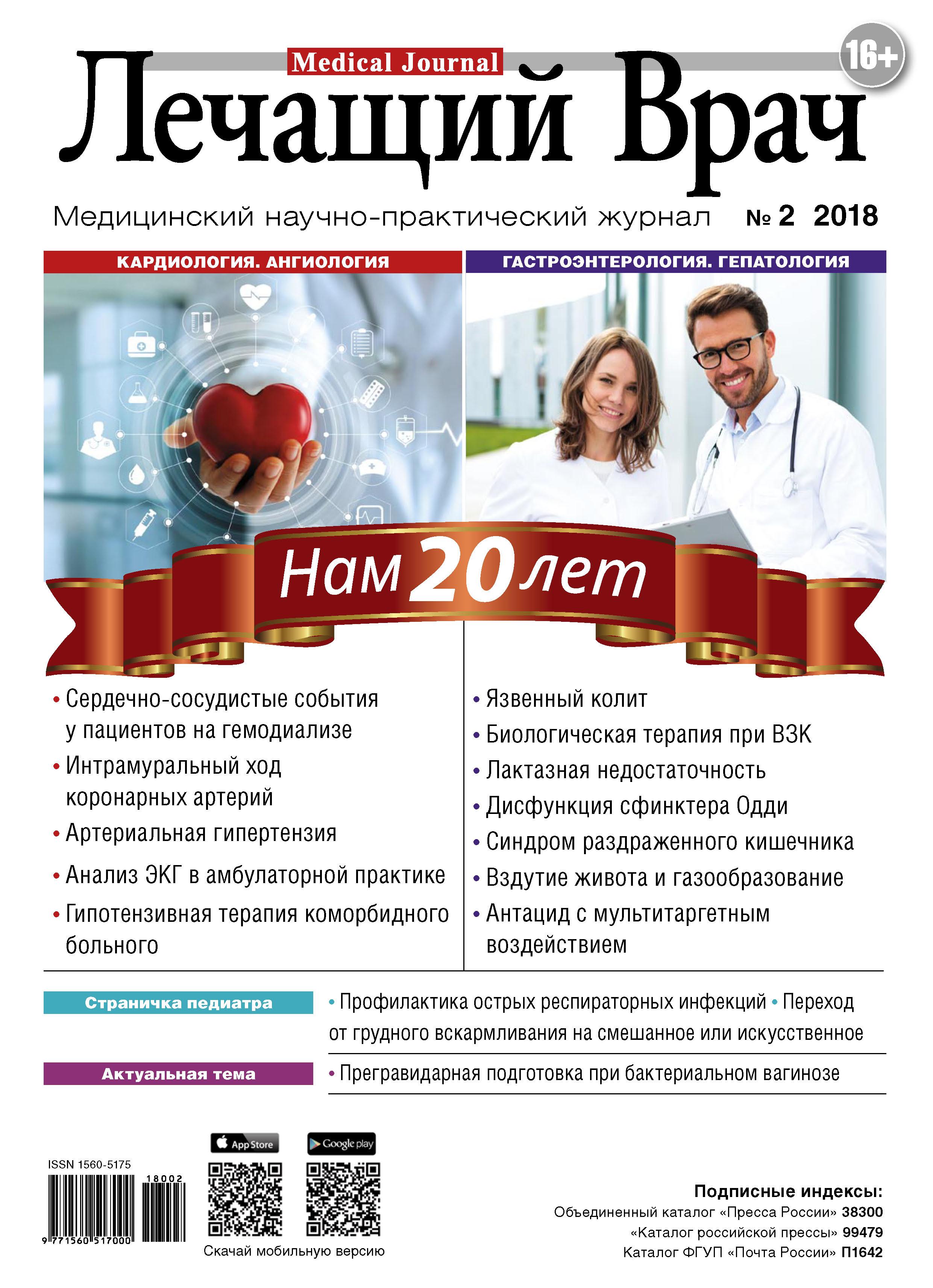 Журнал «Лечащий Врач» №02\/2018