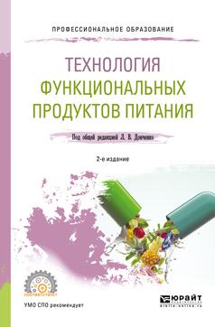 Технология функциональных продуктов питания 2-е изд., испр. и доп. Учебное пособие для СПО