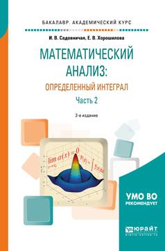 Математический анализ: определенный интеграл в 2 ч. Часть 2 2-е изд., пер. и доп. Учебное пособие для академического бакалавриата