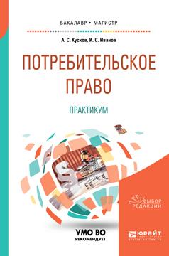 Потребительское право. Практикум. Учебное пособие для бакалавриата и магистратуры