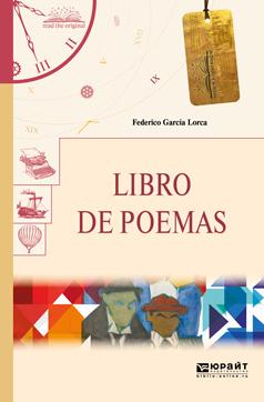 Libro de poemas. Книга стихотворений