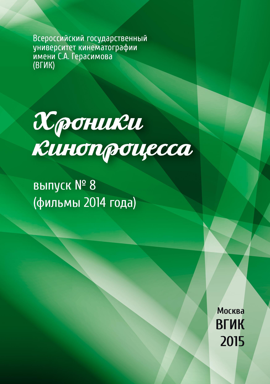Хроники кинопроцесса. Выпуск № 8 (фильмы 2014 года)