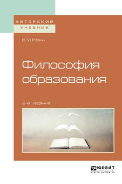 Философия образования 2-е изд., испр. и доп. Учебное пособие для бакалавриата и магистратуры