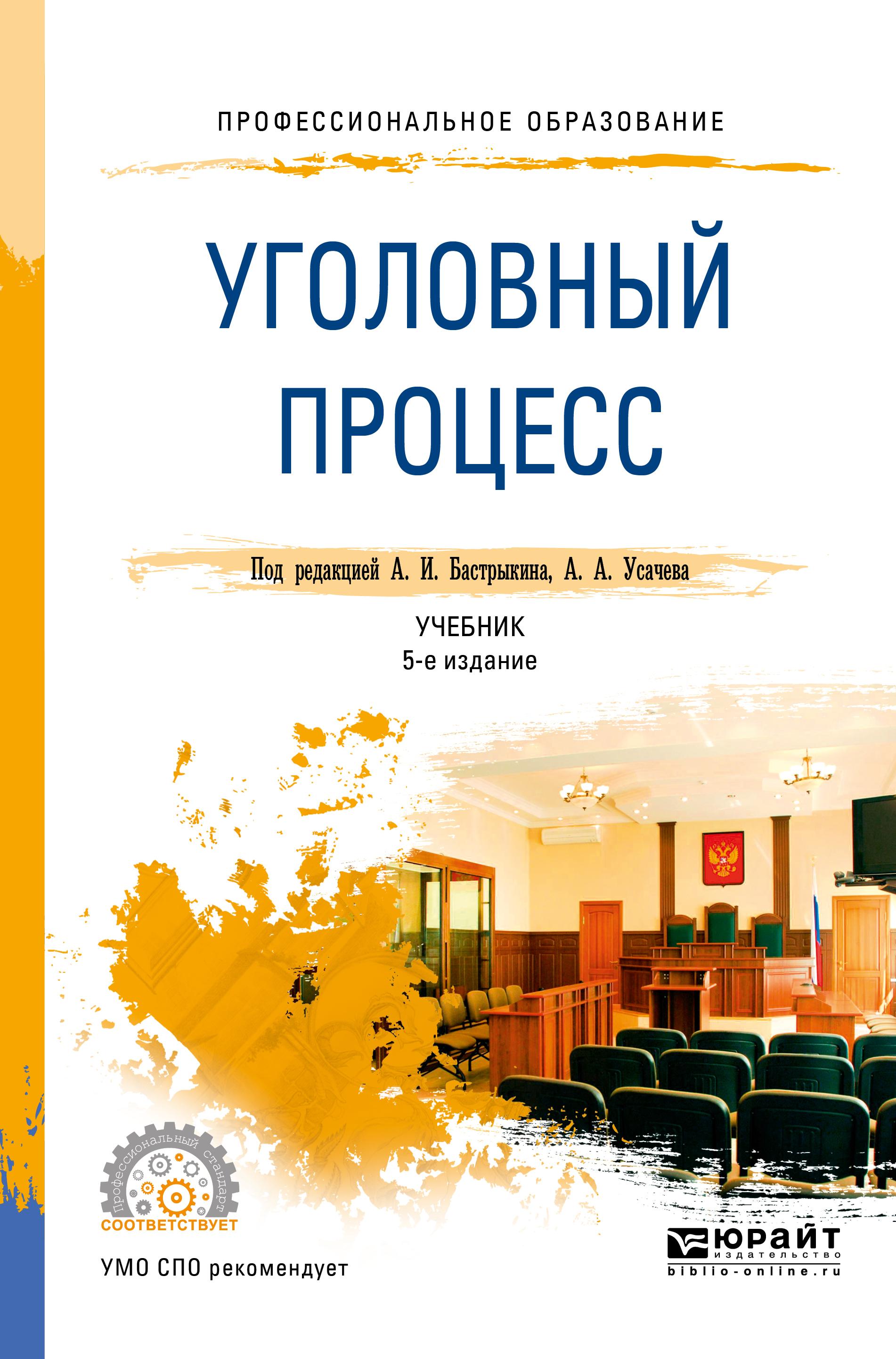 Уголовный процесс 5-е изд., пер. и доп. Учебник для СПО