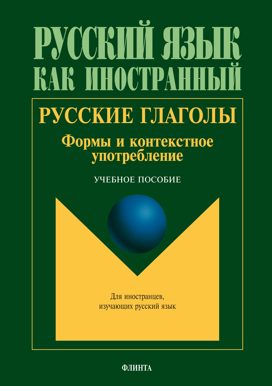 Русские глаголы. Формы и контекстное употребление. Учебное пособие