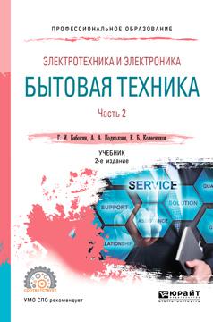 Электротехника и электроника: бытовая техника. В 2 ч. Часть 2 2-е изд., пер. и доп. Учебник для СПО