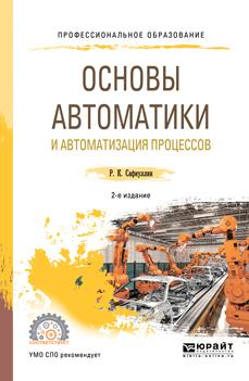 Основы автоматики и автоматизация процессов 2-е изд., испр. и доп. Учебное пособие для СПО