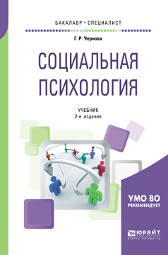 Социальная психология 2-е изд., испр. и доп. Учебник для бакалавриата и специалитета
