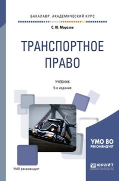 Транспортное право 5-е изд., пер. и доп. Учебник для академического бакалавриата