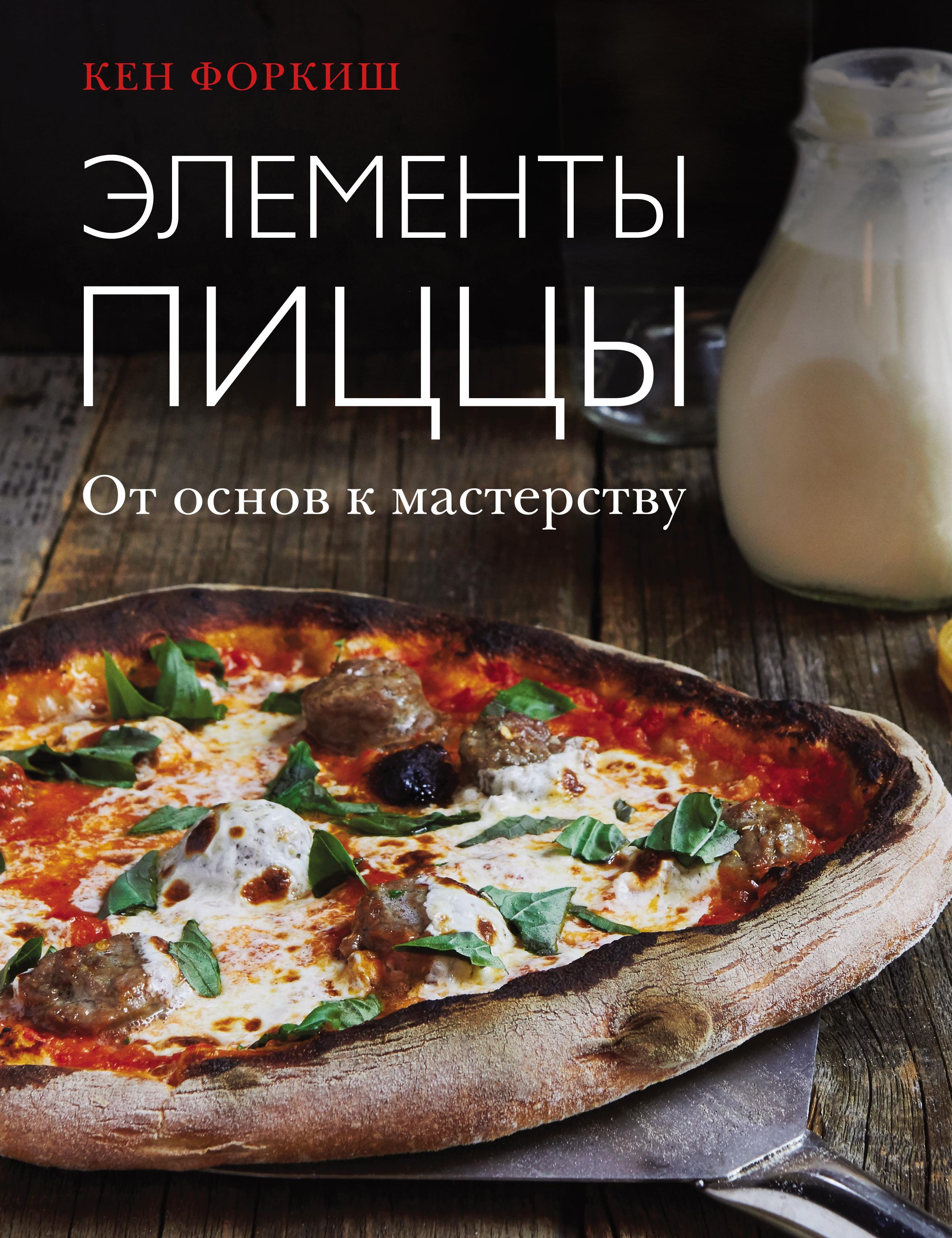 Элементы пиццы. От основ к мастерству