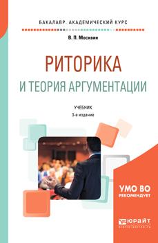 Риторика и теория аргументации 3-е изд., пер. и доп. Учебник для вузов