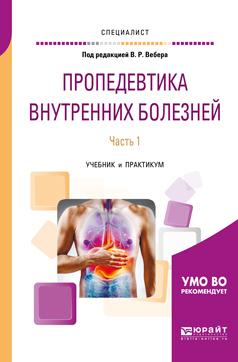 Пропедевтика внутренних болезней. В 2 ч. Часть 1. Учебник и практикум для вузов