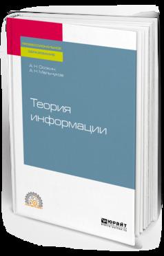 Теория информации. Учебное пособие для СПО