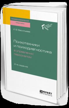 Психотехники и психодиагностика в управлении персоналом 2-е изд. Практическое пособие