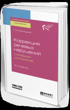 Коррекция речевых нарушений у младших школьников 2-е изд. Учебное пособие для СПО